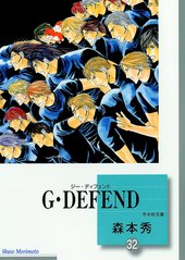 G・DEFEND(32) (文庫)