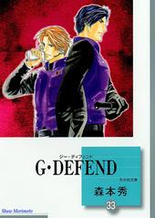 G・DEFEND(33) (文庫)
