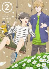 ひとりじめマイヒーロー 02 DVD