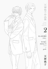 天禅桃子作品集 2