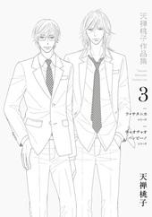 天禅桃子作品集 3