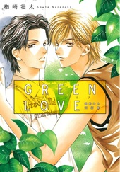GREEN LOVE ~楢崎壮太短編集~