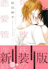 年下彼氏の恋愛管理癖 1(新装版)