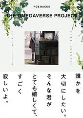 オメガバース・プロジェクト Season4 (3)