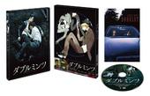 Amazon.co.jp限定】ダブルミンツ DVDスペシャル・エディション(原作絵柄BOX付)