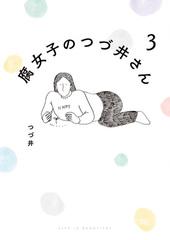 腐女子のつづ井さん(3)