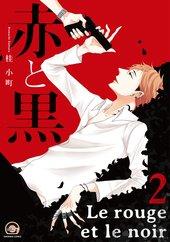 赤と黒 (2)
