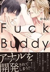 Fuck Buddy―ファックバディ―