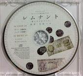 「レムナント  -獣人オメガバース- 」アニメイト限定版CD【BLCD】