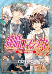 純情ロマンチカ(23) 小冊子付き特装版