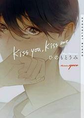 kiss you,kiss me