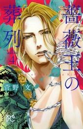 薔薇王の葬列(4)