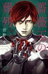 薔薇王の葬列(6)
