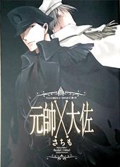 「黒か白か(2)」アニメイト限定セット 薄い本 『元帥×大佐』