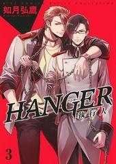 HANGER-執行人-(3)