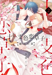 十二支色恋草子~蜜月の章~(2)