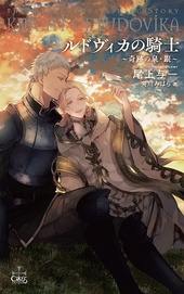 ルドヴィカの騎士 ~奇跡の泉・銀~