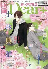 小説Dear+ Vol.73 2019ハル号