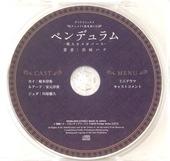 「レムナント 3 -獣人オメガバース-」アニメイト限定版CD