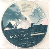 Daria 2019年4月号特別付録「レムナント -獣人オメガバース-」番外編ドラマCD