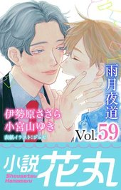 小説花丸 Vol.59