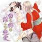 白き褥の淫らな純愛 花降楼シリーズ第八弾