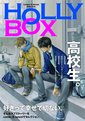HOLLY BOX~comic&novel~