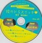 JUNK!BOY 2014年09月なつやすみ号 スペシャルふろくドラマCD「彼のドSスイッチv」