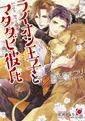 ライオン王子とマタタビ彼氏