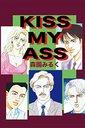 KISS MY ASS (アリス文庫)