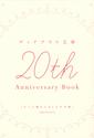 ディアプラス文庫 「20th Anniversary Book」