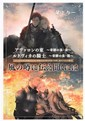 『アヴァロンの東~奇跡の泉・金~』『ルドヴィカの騎士~奇跡の泉・銀~』コミコミスタジオ2冊セット購入特典小冊子「風の噂に伝え聞くには」