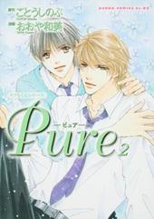 Pure(2)タクミくんシリーズ