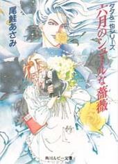 ダダ&一也シリーズ 六月のシュールな薔薇