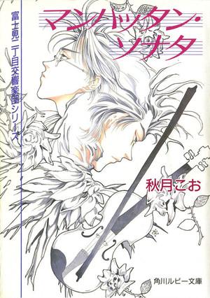 富士見二丁目交響楽団シリーズ マンハッタン・ソナタ