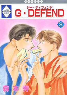 G・DEFEND(3)