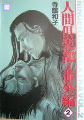 人間倶楽部・番外編(2)