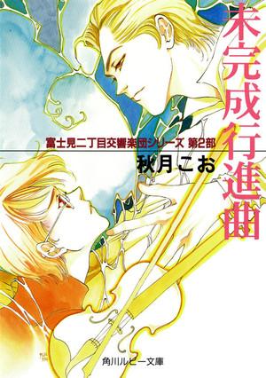 富士見二丁目交響楽団シリーズ第2部 未完成行進曲