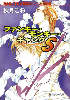 富士見二丁目交響楽団シリーズ第2部 ファンキー・モンキー・ギャングS