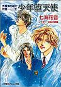 秀麗学院高校物語(2) 少年堕天使