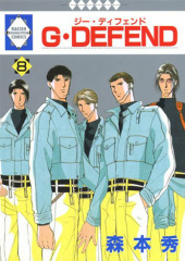 G・DEFEND(8)