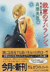 殺意のアバランシュ禍つ姫の系譜(4)