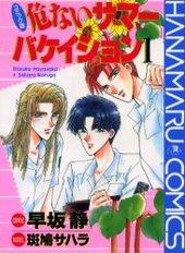 危ないサマーバケイション コミック版(1)