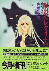 陽炎のレクイエム禍つ姫の系譜(5)