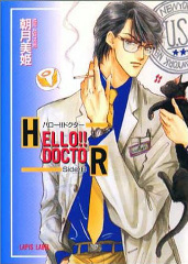 HELLO!!DOCTOR -Side・B