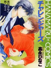 チャレンジャーズ(1) 黒川さんと巽くん 2
