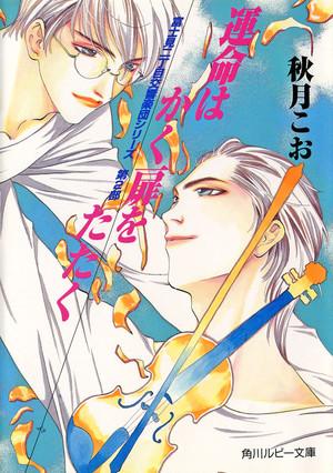 富士見二丁目交響楽団シリーズ第2部 運命はかく扉をたたく