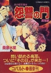 炎の蜃気楼(26) 怨讐の門(黒陽編)