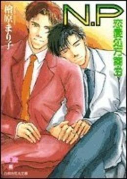 恋愛処方箋(3) N.P