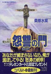 炎の蜃気楼(28) 怨讐の門(破壤編)